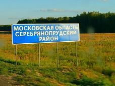 Участок  с.Малынь Серебряно-Прудский р-н