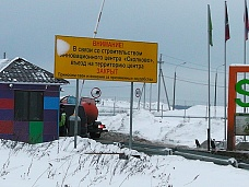 Участок  в д.Немчиново, Сколковское шоссе