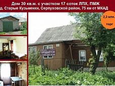 Продажа  жилой дом в Серпуховском районе
