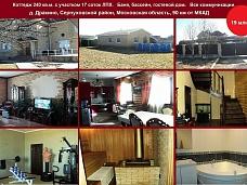 Продажа  дом+участок 17 соток, д. Дракино