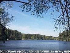 20  сот .в Кратово близ озера